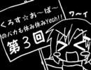『くろす☆お~ば~のバカも休み休みYeah!!』第3回