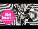 【初音ミク】8bit heaven【オリジナル曲】