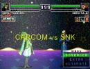 【MUGEN】総力戦!四大勢力対抗試合 【CAPCOM連合vsSNK連合編】part-Final
