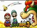マリオ&ルイージRPG3!!! ボス戦BGM ボイス有り版
