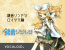 [3D]鏡音リンPV        ---ロイツマ編--- thumbnail