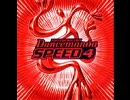 【ダンスマニア】Dancemania SPEED 4【作業用BGM】