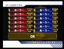 ちゅうと半端ねぇ人達との実況プレイ【マリオカートWii】 Part7-2