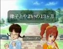 【NovelsM@ster】 律子とやよいの13ヶ月 ~プロローグ~