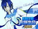 【KAITO】お誕生会2009【クロニクルその4】