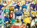 【ICEproject】Happy Birthday! KAITO【Final】