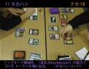 【MTG】第73回五竜杯 Round7 Game1