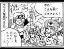 【実況】中国産ドラゴンクエスト5 その14【中身DQ2】