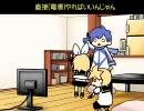【リンレン】双子があの歌を知ったようです。よ。【KAITO・がくぽ】