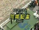 【川崎記念】 競馬日報ニュース62 【1月29日版】