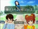 【NovelsM@ster】 律子とやよいの13ヶ月 ~1ヶ月目~