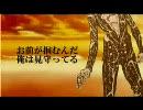 【歌ってみた】旋風の詩(うた)【暗殺チーム】 thumbnail