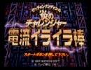 鬼畜ゲー「N64電流イライラ棒」を実況プレイ part2