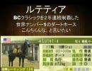 ウイニングポスト7 MAXIMUM2008 第71話 スーパージャパンカップ大戦 ~後編~
