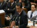 2009年2月19日 衆議院予算委員会 民主党菅直人議員の質疑 (前編)