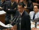 2009年2月19日 衆議院予算委員会 民主党菅直人議員の質疑 (後編)