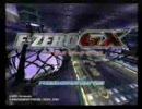 高速道路初心者がF-ZERO GXを正しく実況プ