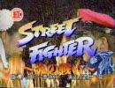 【実写】 ストリートファイター STREET FIGHTER ~炎の戦い~ 【タシーロ】