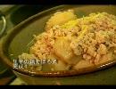 日頃のご飯 里芋の鶏そぼろ煮編