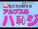 【REMIX】 アルプスの恥 【無修正ver.】