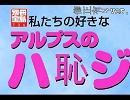 【REMIX】 アルプスの恥 【自主規制ver.】