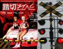 【修正版】 踏切 ZONE 【踏切×RED ZONE】