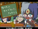 ユベルのパーフェクトやんでれ教室【遊戯王GX】