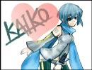 【KAIKO】 みつめてる 【オリジナル】