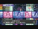 アイドルマスターSP 3週目のオーディション説明