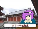 【東方】さとりんのカリスマ改悟室