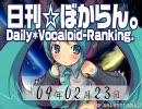 日刊VOCALOIDランキング 2009年2月23日 #379