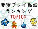 【TOP100】歴代実況プレイ動画ランキング#100~81