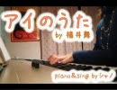 【シャノ】「アイのうた」を弾き語ってみたよ【福井舞】