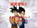 ドラゴンボールZ 超武闘伝2と3 神BGM(青年トランクス2曲)