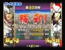 【戦国BASARA】 織田・浅井義兄弟で極・大武闘会Part8 【字幕...