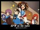 SFW on the radio 一周年トライアングラ- 〔第三回〕