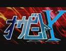【モンハン戦隊シリーズ】甲虫戦隊オウビートX 第35回【MHP2G実況】