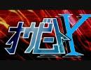 【モンハン戦隊シリーズ】甲虫戦隊オウビートX 第36回【MHP2G実況】