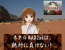 【ネタ☆MAD2nd】アイマス機獣新世紀第5話後編「絆」