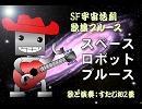 【SF宇宙活劇歌謡曲】スペース・ロボット・ブルース【オリジナル】