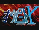 【モンハン戦隊シリーズ】甲虫戦隊オウビートX 第37回【MHP2G実況】