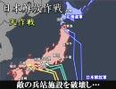 『日本を解放せよ!本土上陸作戦』 一人で勝手に東アジア戦争 第23幕
