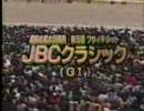 第5回JBCクラシック 名古屋競馬場