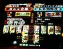 三国志大戦2 ぱちろ~3VSBox☆