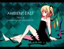 [東方名曲選]AMBIENT EAST ~ flap+frog / イワクラコマキ名曲集