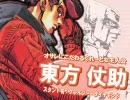 【ジョジョMAD】モリオウバスターズ!クレイジー