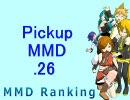 【MikuMikuDance】Pickupランキング.26 (02/16~03/01)【MMD...