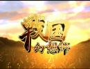 【東方】戦国幻想郷 プレイ動画 Part0