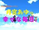 【MUGEN】月宮あゆの幸せな毎日。 第5話【ストーリー】