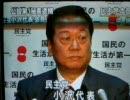 小沢一郎公設秘書逮捕後の記者会見(マスゴミとの質疑応答場面)